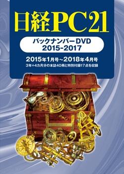 日経PC21日経PC21 バックナンバーDVD 2015-2017
