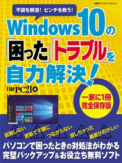 日経PC21Windows 10の「困った」「トラブル」を自力解決!