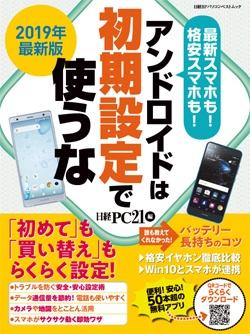 日経PC212019年最新版 アンドロイドは初期設定で使うな