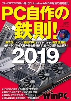 日経PC21PC自作の鉄則!2019