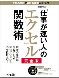 日経PC21「仕事が速い人」のエクセル関数術 完全版
