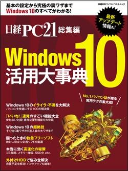 日経PC21Windows 10 活用大事典
