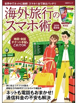 日経PC21海外旅行のスマホ術 2019最新版
