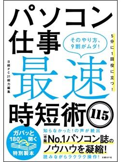 日経PC21パソコン仕事 最速時短術115