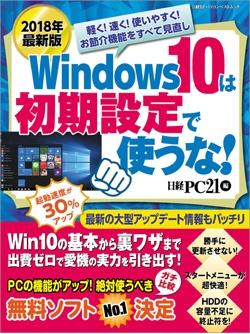 日経PC212018年最新版 Windows 10は初期設定で使うな!
