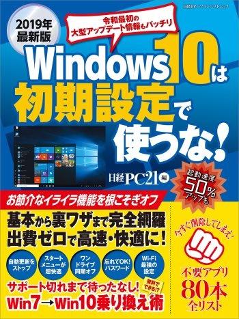 日経PC212019年最新版 Windows 10は初期設定で使うな!