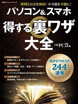 日経PC21パソコン&スマホ  得する裏ワザ大全