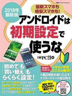 日経PC212018年最新版 アンドロイドは初期設定で使うな