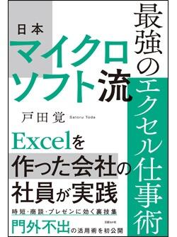 日経PC21日本マイクロソフト流 最強のエクセル仕事術