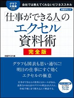 日経PC21「仕事ができる人」のエクセル資料術 完全版
