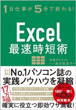 日経PC21Excel最速時短術
