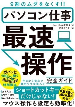 日経PC21パソコン仕事 最速操作 完全ガイド
