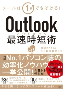 日経PC21 Outlook最速時短術