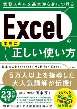 日経PC21Excelの本当に正しい使い方