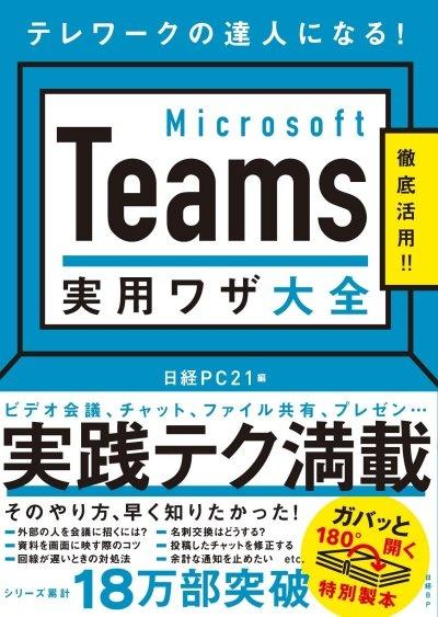 日経PC21Microsoft Teams 実用ワザ大全