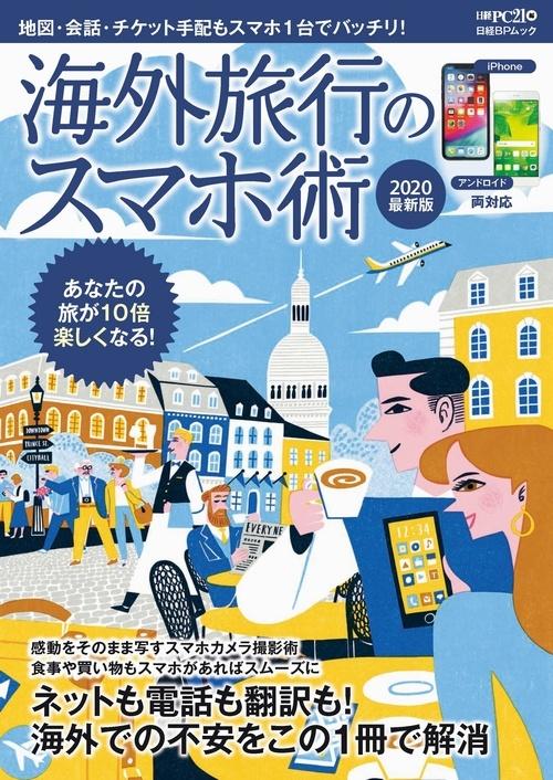 日経PC21海外旅行のスマホ術 2020最新版