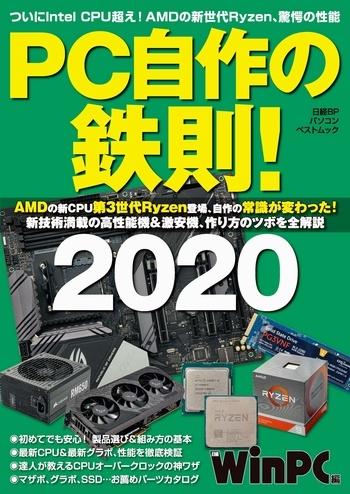 日経PC21PC自作の鉄則!2020