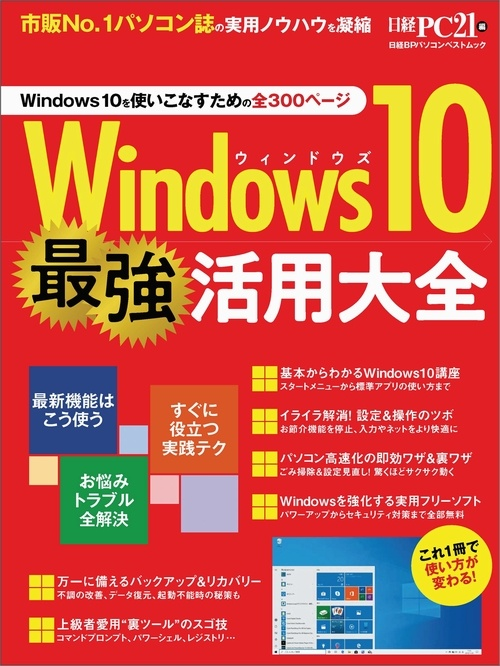 日経PC21 Windows10 最強活用大全