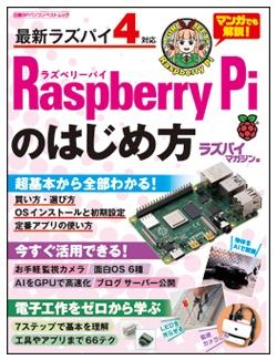 ラズパイマガジンRaspberry Piのはじめ方