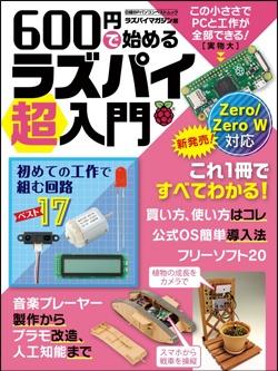 ラズパイマガジン600円で始めるラズパイ超入門
