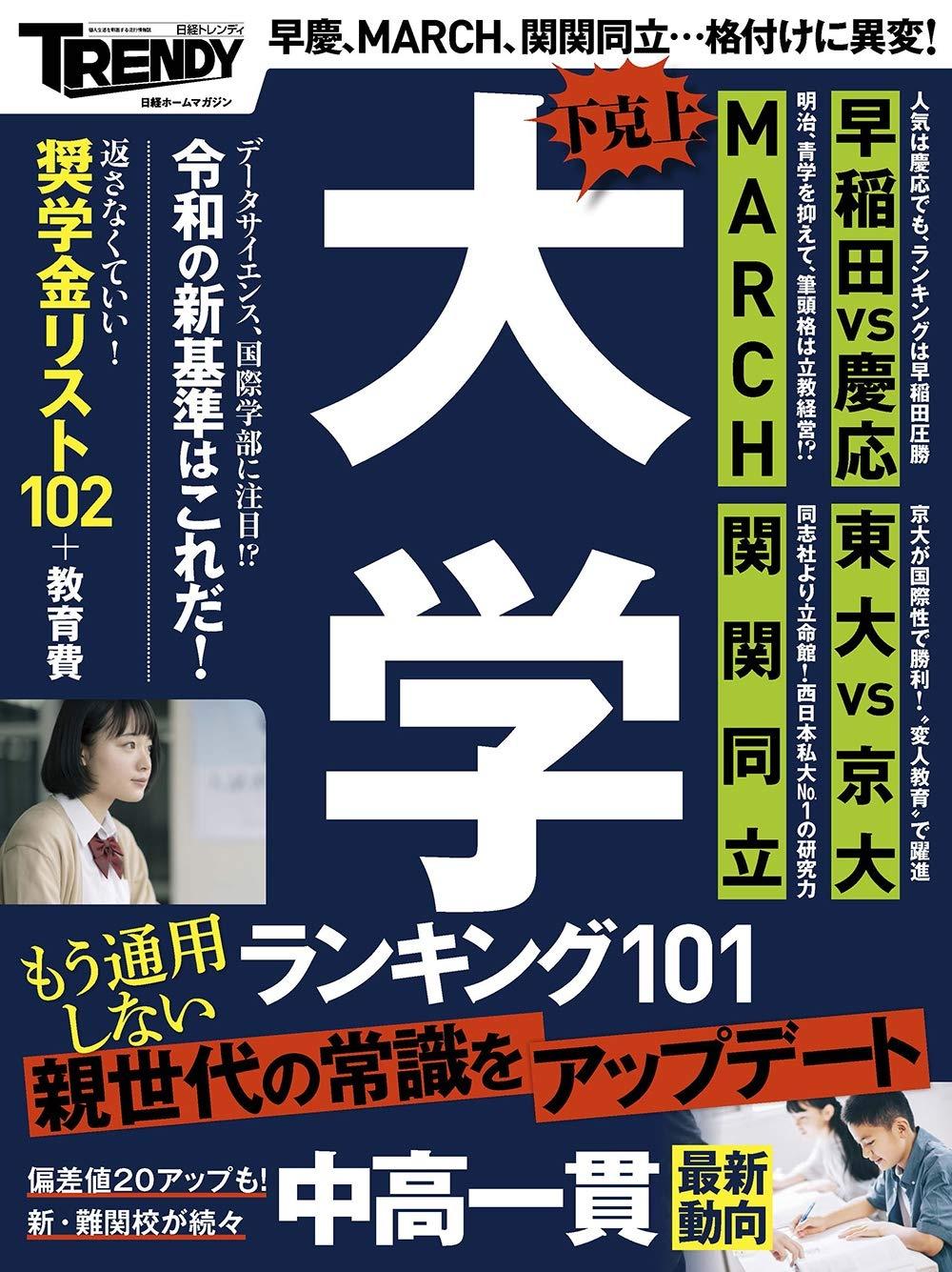 日経TRENDY下克上 大学ランキング101