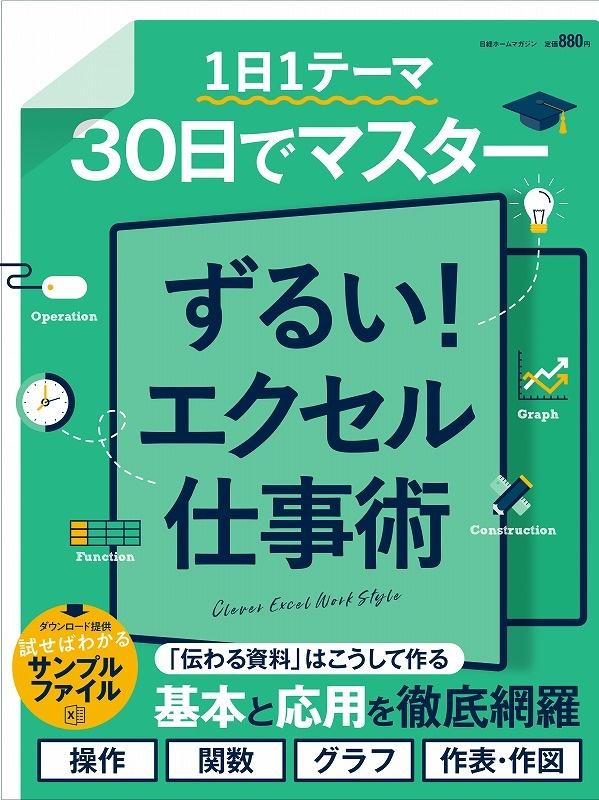 日経TRENDY&nbsp;30日でマスター ずるい!<br>エクセル仕事術