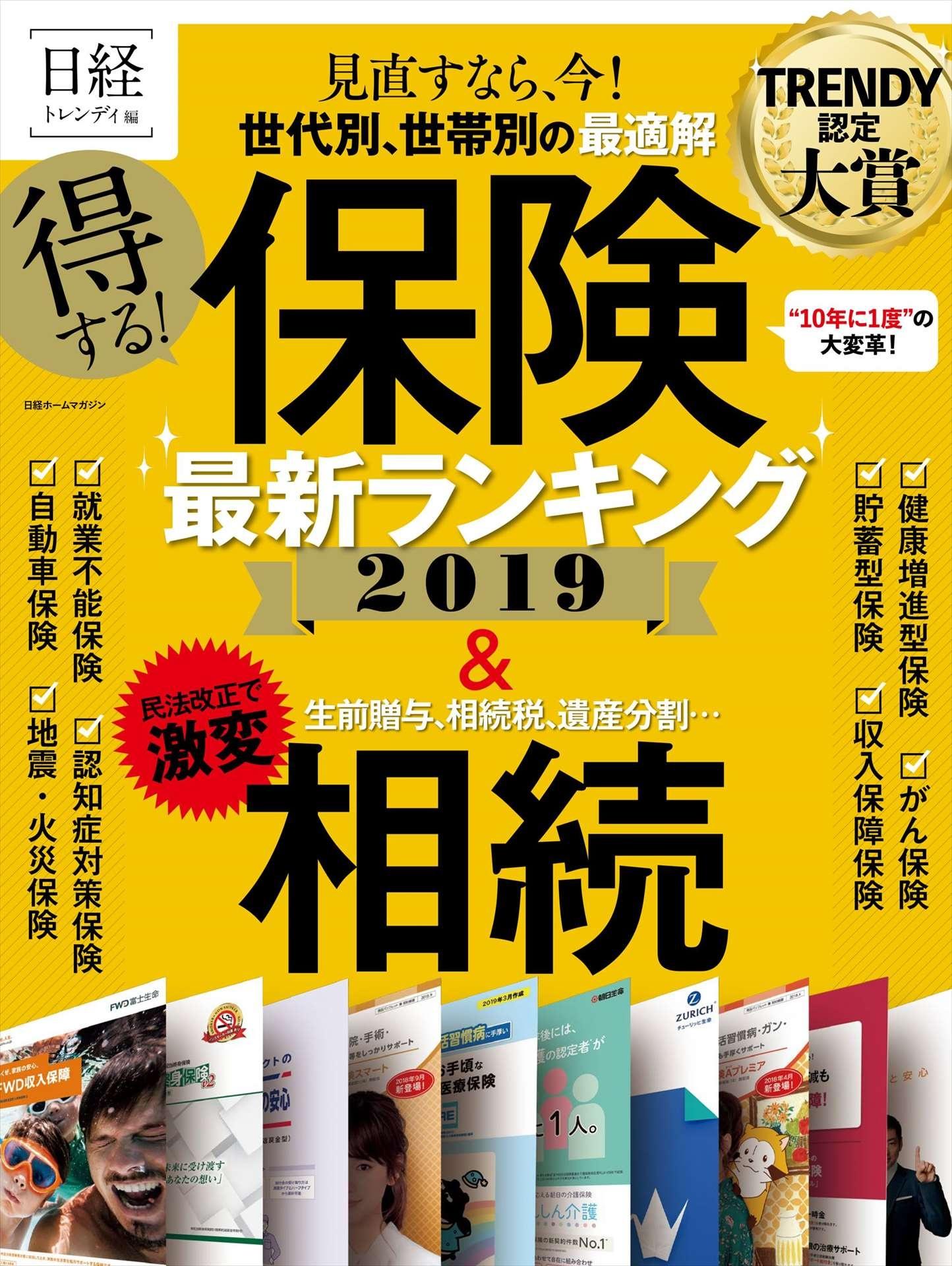日経TRENDY日経トレンディ ムック「得する!保険 最新ランキング2019」