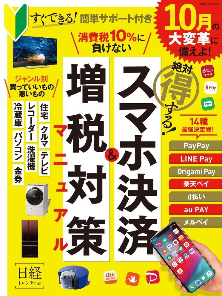 日経TRENDY絶対得する!スマホ決済&増税対策マニュアル