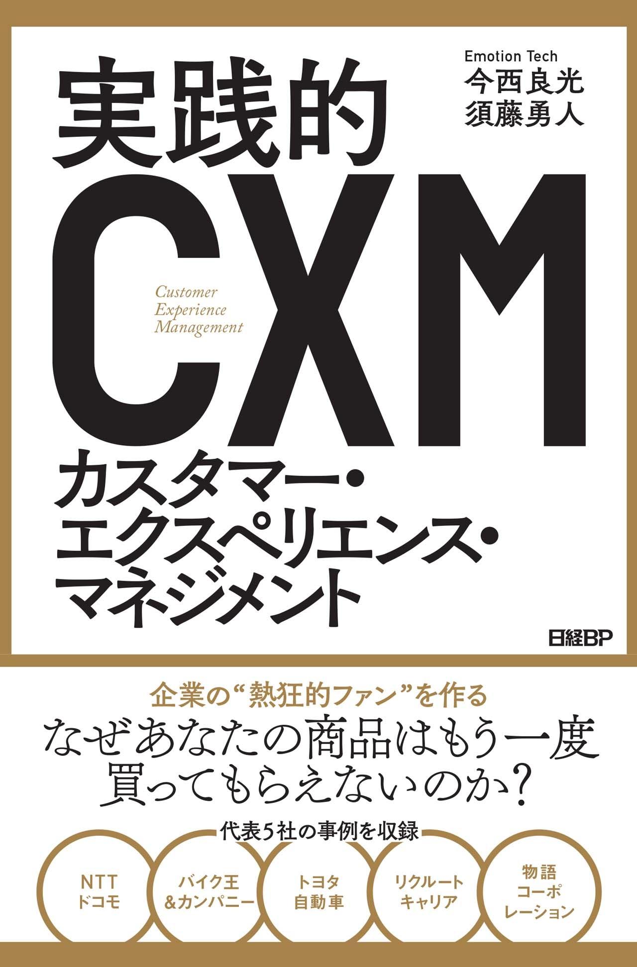 日経TRENDYCXM 実践的カスタマー・エクスペリエンス・マネジメント