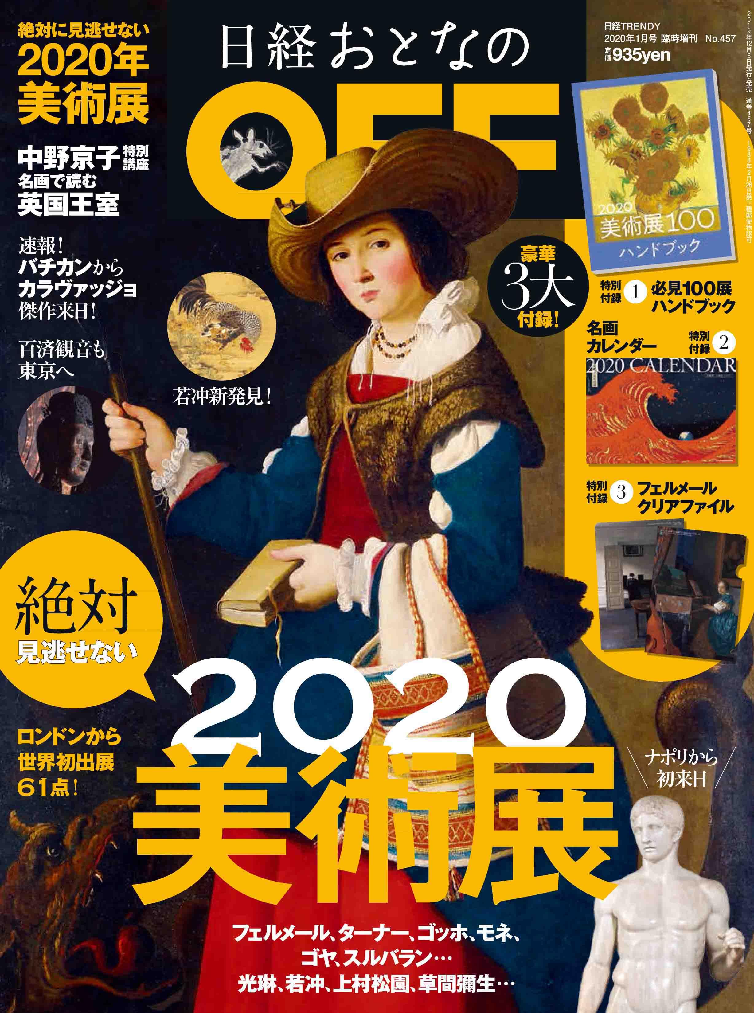 日経TRENDY2020年 絶対に見逃せない美術展