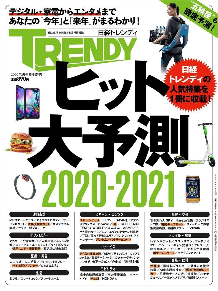 日経TRENDYヒット大予測 2020-2021