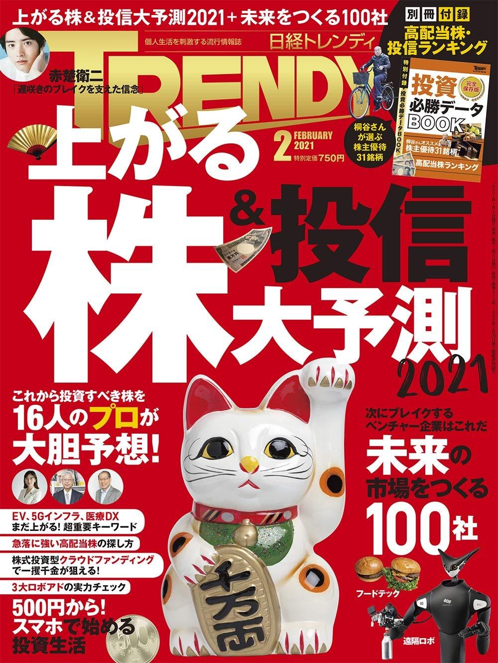 日経TRENDY日経トレンディ 2021年2月号