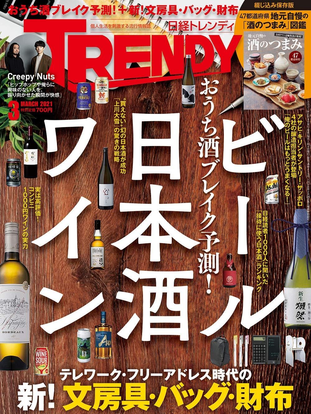 日経TRENDY日経トレンディ2021年3月号