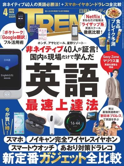 日経TRENDY日経トレンディ2020年4月号