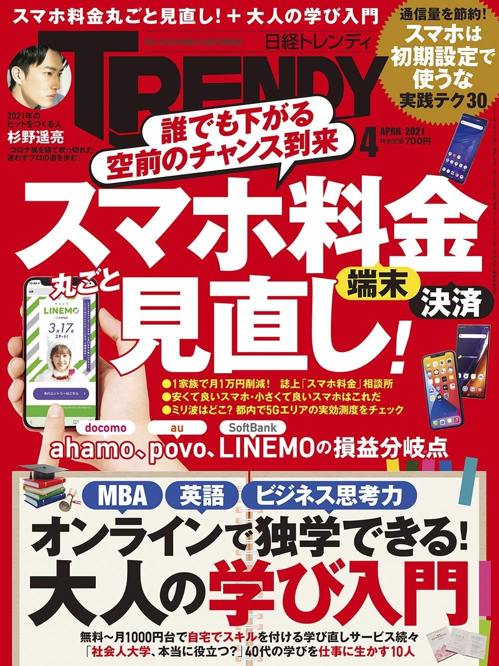 日経TRENDY日経トレンディ2021年4月号