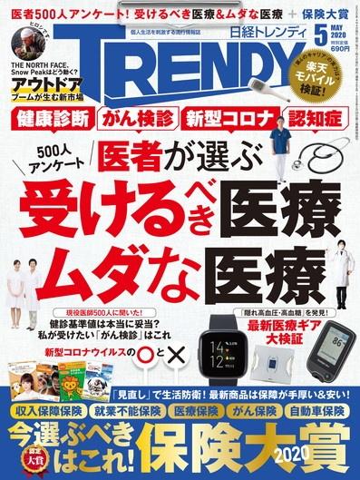 日経TRENDY日経トレンディ2020年5月号