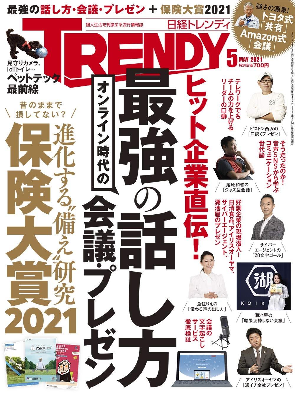 日経TRENDY日経トレンディ 2021年5月号