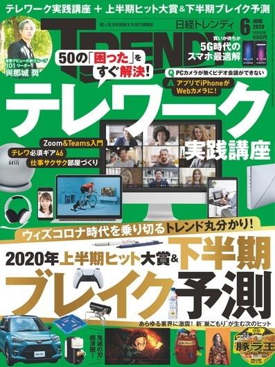 日経TRENDY日経トレンディ 2020年6月号