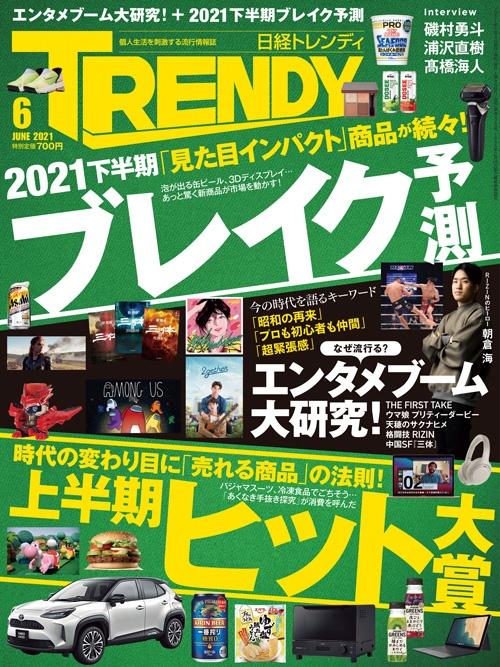 日経TRENDY日経トレンディ 2021年6月号