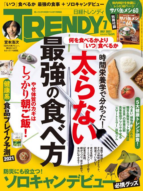 日経TRENDY日経トレンディ 2021年7月号