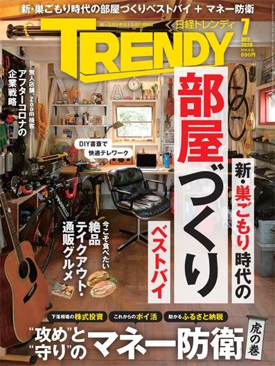 日経TRENDY日経トレンディ 2020年7月号