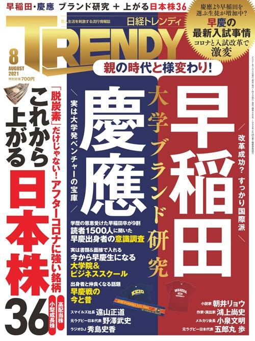 日経TRENDY日経トレンディ 2021年8月号