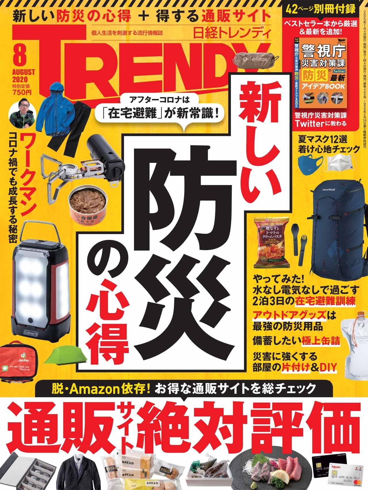 日経TRENDY日経トレンディ 2020年8月号