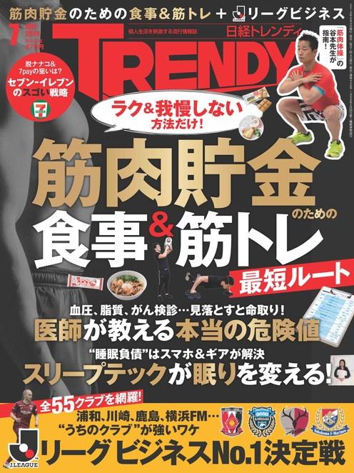 日経TRENDY2019年7月号