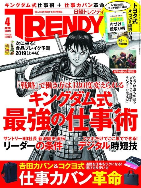 日経TRENDY2019年4月号