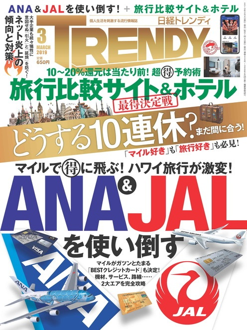 日経TRENDY2019年3月号
