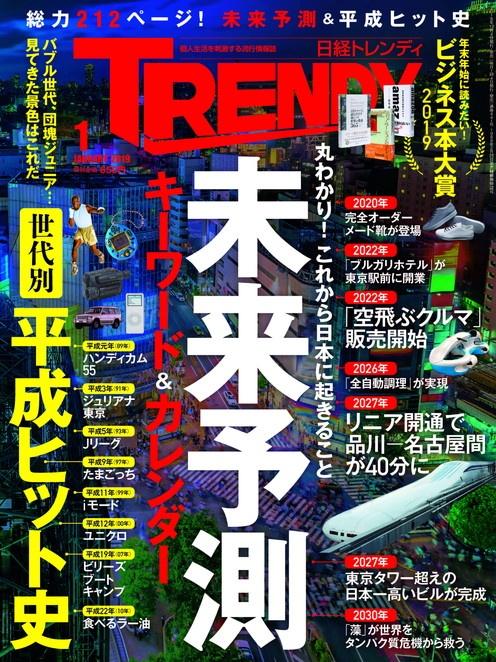日経TRENDY2019年1月号