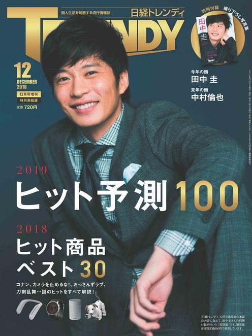 日経TRENDY2018年12月号 特別表紙版