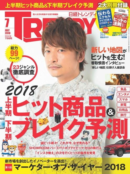 日経TRENDY2018年7月号