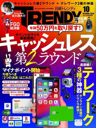 日経TRENDY日経トレンディ 2020年10月号